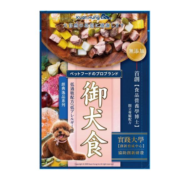 毛毛商城-御犬食低過敏專屬配方(寵物鮮食狗狗主食餐包)